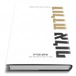 נולדת אלוף: ספר פיסי בכריכה רכה