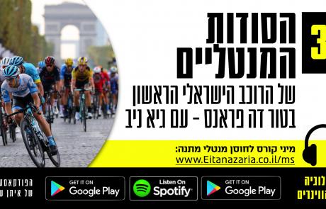פרק 37: הסודות המנטליים של הרוכב הישראלי הראשון בטור דה פראנס