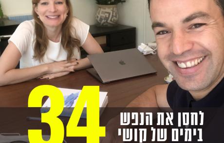 פרק 34: לחסן את הנפש בימים של קושי – עם יהודית כץ