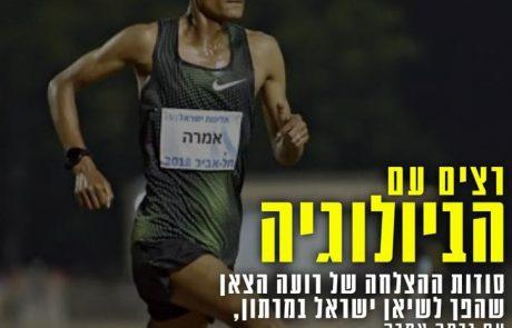 [רצים עם הביולוגיה, פרק 41]: רועה הצאן שהפך לשיאן ישראל במרתון, סוד ההצלחה של גרמה אמרה