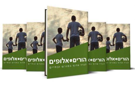 איך לגדל אלוף במגרש ובחיים: מדריך מתנה להורים של כדורגלנים